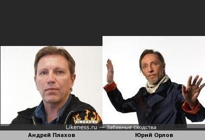 Андрей Плахов похож на Юрия Орлова