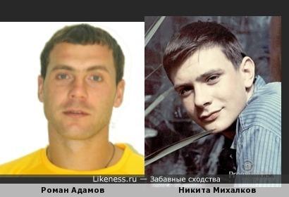 Роман Адамов похож на молодого Никиту Сергеевича Михалкова