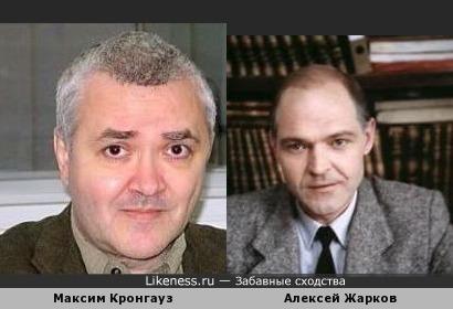 Максим Кронгауз и Алексей Жарков похожи