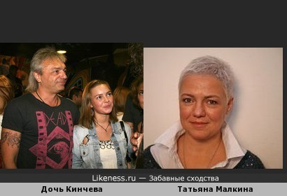 Дочь Константина Кинчева Вера похожа на журналистку Татьяну Малкину