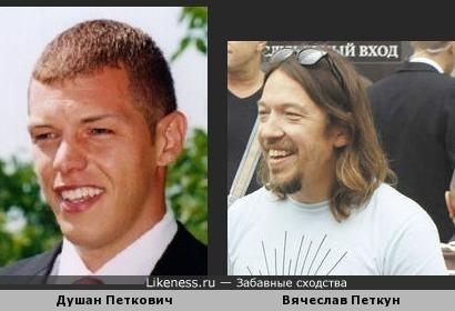 Душан Петкович похож на Вячеслава Петкуна