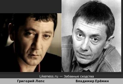 Григорий Лепс похож на Владимира Ерёмина