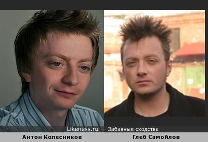 Антон Колесников похож на Глеба Самйлова