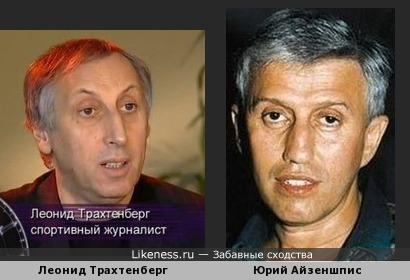 Леонид Трахтенберг похож на Юрия Айзеншписа