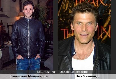 Вячеслав Манучаров похож на Ника Чинланда