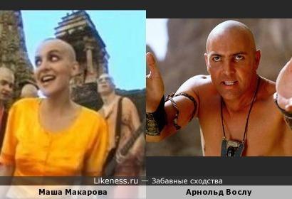 Маша Макарова похожа на Арнольда Вослу