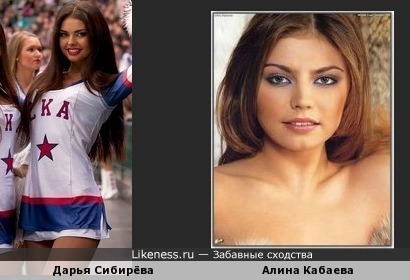 Дарья Сибирёва похожа на Алину Кабаеву