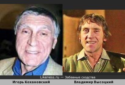 Игорь Кохановский похож на своего друга и коллегу по цеху Владимира Высоцкого