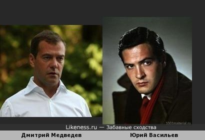 Дмитрий Медведев похож на актёра Юрия Васильева