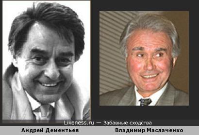 Андрей Дементьев и Владимир Маслаченко похожи