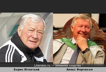 Легендарные Футбольные Тренеры Борис Игнатьев и Сэр Алекс Фергюсон похожи