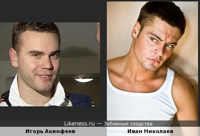 Игорь Акинфеев похож на Ивана Николаева