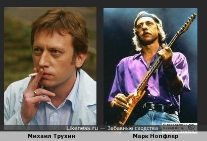 Актёр Михаил Трухин похож на молодого Марка Нопфлера