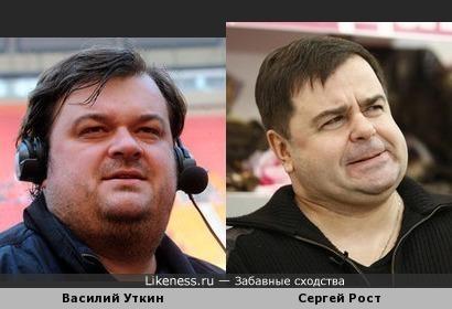 Василий Уткин похож на Сергея Роста