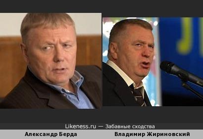 Александр Берда очень похож на Владимира Жириновского