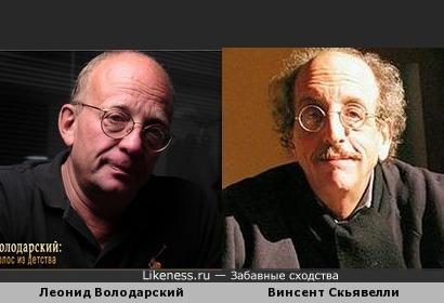 Леонид Володарский похож на Винсента Скьявелли