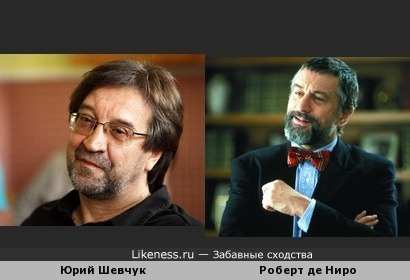 Юрий Шевчук-Русский Роберт де Ниро!