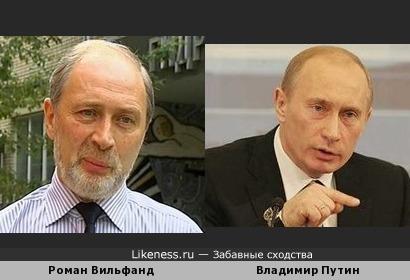 Главный Метеоролог Роман Вильфанд похож на Главного Человека в Стране Владимира Путина
