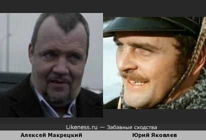 Алексей Макрецкий похож на Юрия Васильевича Яковлева