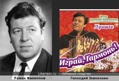 Актёр Роман Филиппов похож на Музыканта Геннадия Заволокина