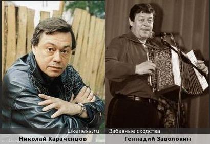 Николай Караченцов похож на Геннадия Заволокина