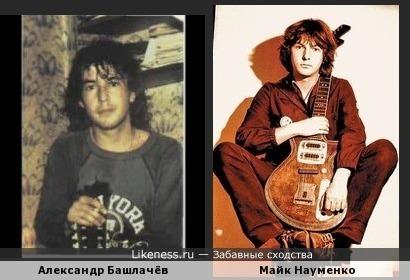 Александр Башлачёв похож на Майка Науменко