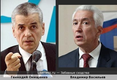 Политики Геннадий Онищенко и Владимир Васильев похожи