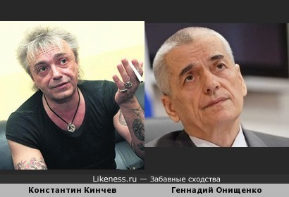 Константин Кинчев напоминает Геннадия Онищенко