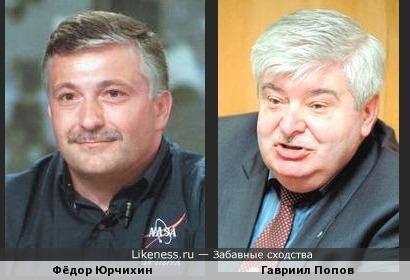 Лётчик-Космонавт Фёдор Юрчихин похож на Первого Мэра Москвы Гавриила Попова