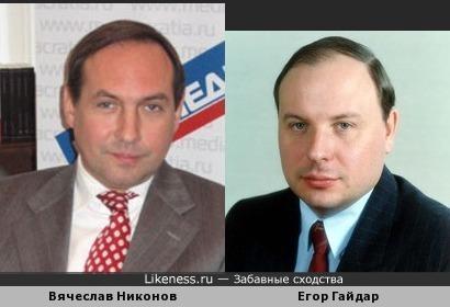 Политики Вячеслав Никонов и Егор Гайдар похожи