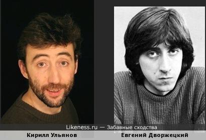 Кирилл Ульянов похож на Евгения Дворжецкого