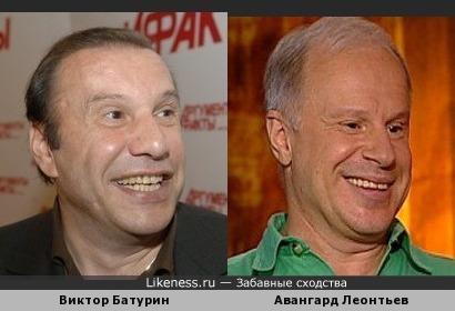 Виктор Батурин и Авангард Леонтьев похожи