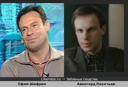 Ефим Шифрин и Авангард Леонтьев
