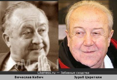 Вячеслав Кебич похож на Зураба Церетели