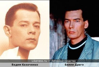 Вадим Казаченко похож на Билли Драго