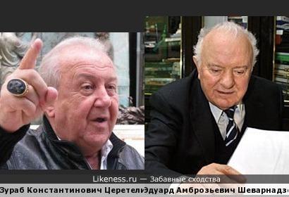 Два Старых Грузина похожи