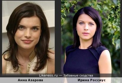 Анна Азарова и Ирина Россиус похожи