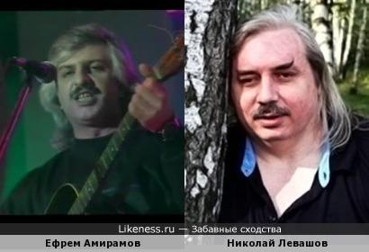 Ефрем Амирамов и Николай Левашов...что-то общее есть