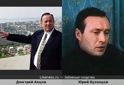 Бывший Губернатор Саратовской Области Дмитрий Аяцков похож на Актёра Юрия Кузнецова