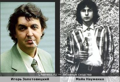 Игорь Золотовицкий похож на Майка Науменко