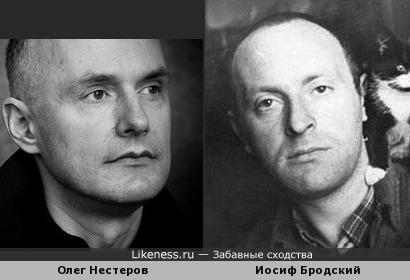 Олег Анатольевич Нестеров напомнил своего кумира Иосифа Саныча Бродского
