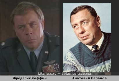 Фредерик Коффин похож на Анатолия Папанова