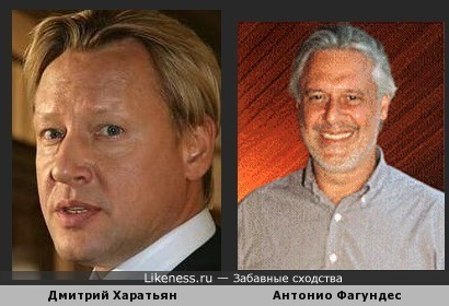 Дмитрий Харатьян и Антонио Фагундес:кто бы мог подумать?!