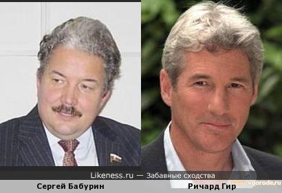 Сергей Бабурин-это растолстевший Ричард Гир!