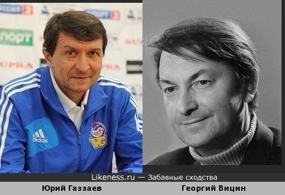 Юрий Газзаев напоминает Геогрия Вицина