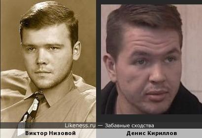 Актёры-Ровесники Виктор Низовой и Денис Кириллов похожи