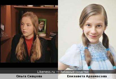 Аня Варенина(Старшеклассники) похожа на Галину Сергеевну(Папины Дочки)