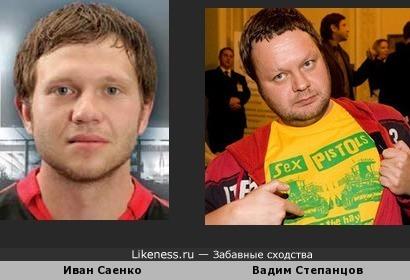 Иван Саенко похож на Вадима Степанцова