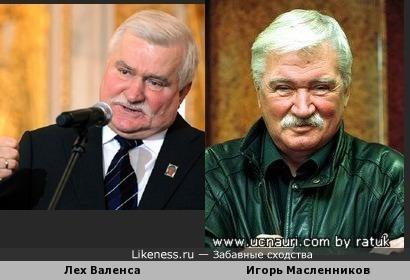 Лех Валенса похож на Игоря Масленникова