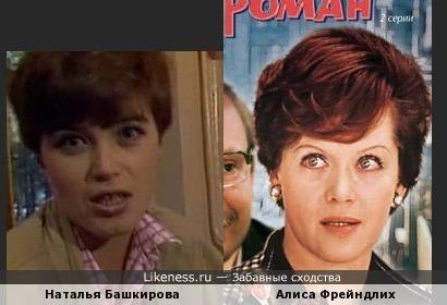 Ведущая Программы До 16 и Старше Наталья Башкирова похожа на Алису Фрейндлих в Образе